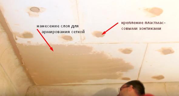 как утеплить бетонный потолок фото 4